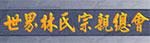 世界林氏宗亲会