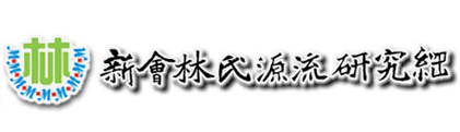 新会林氏宗亲网