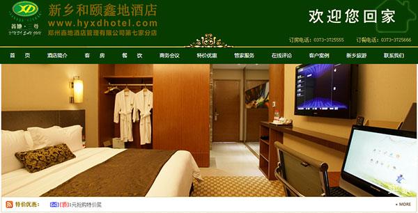 和颐鑫地酒店