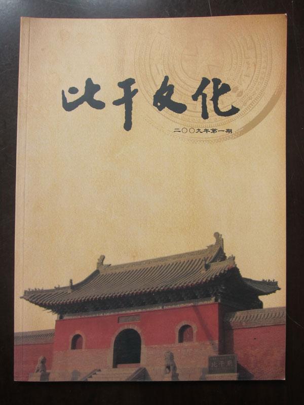广西比干文化