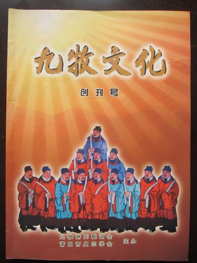 《九牧文化》