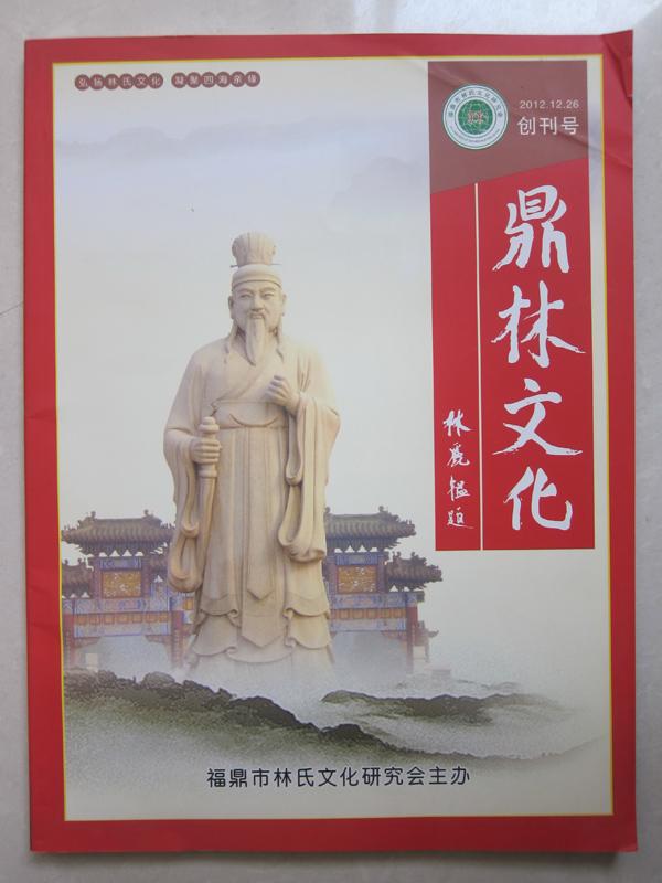 《鼎林文化》
